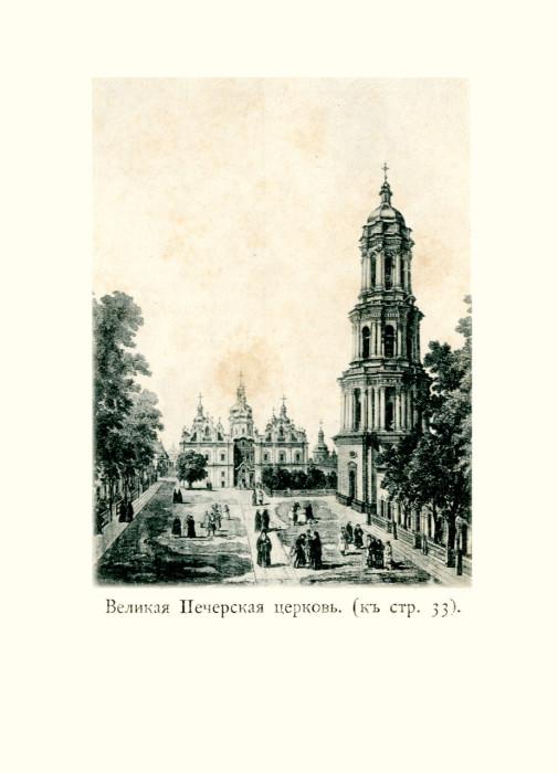 Главный храм Киево-Печерской Лавры.