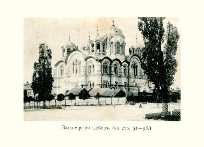 Один из главных действующих храмов Киева, строительство которого было приурочено годовщине Крещению Киева. Названа в честь князя Владимира-крестителя.