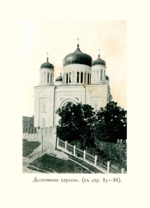 Первый каменный христианский храм на территории Киевской Руси.