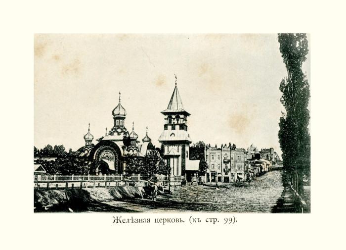 Уникальное строение из рифленого железа - ее построили в Петербурге, после сооружение разобрали и отправили в Киев.