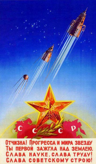 Агитационный плакат Союзу советских социалистических республик.