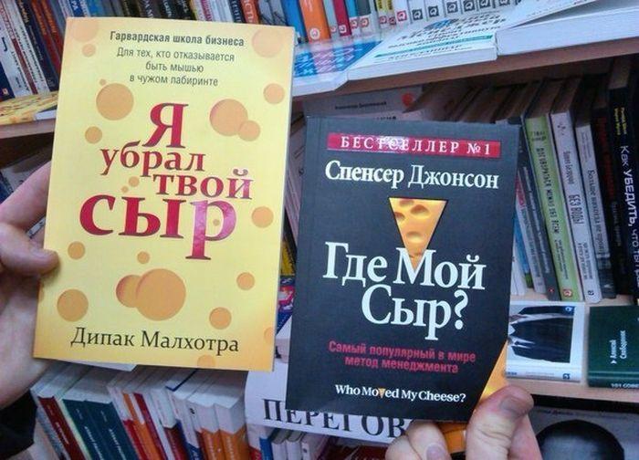 В хорошем книжном магазине ответы на вопросы долго искать не приходится - они прям сами выплывают из-за стеллажей.