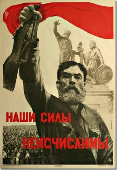 Плакат В.Б. Корецкого, 1941 год.