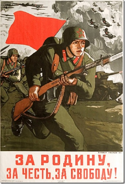 Плакат В. Иванова, 1941 год.