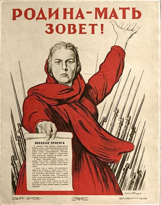 Автор плаката - художник И.Тоидзе, 1941 год.