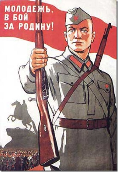 Плакат В. Правдина, 1941 год.