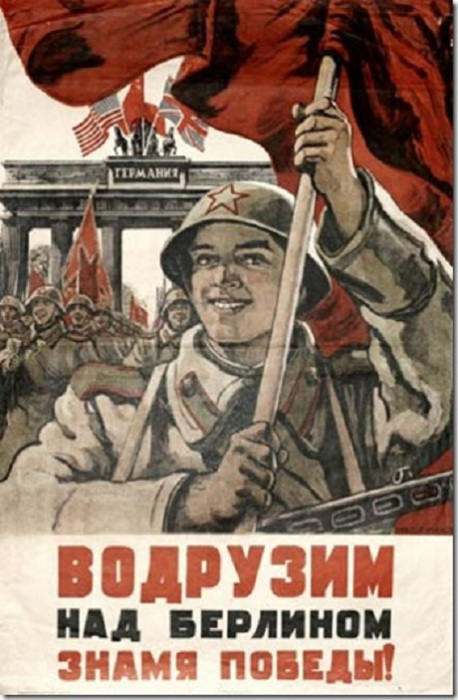 Автор плаката - художник В.С. Иванов 1945 год.