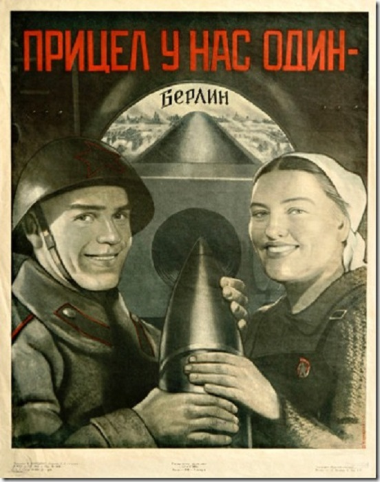 Плакат Корецкого В.Б., 1945 год.