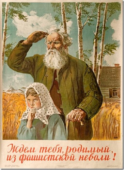 Автор плаката - художник Жукова Н.Н., 1945 год.
