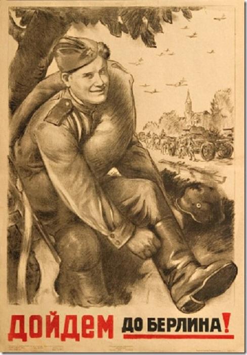 Плакат Голованова Л.Ф., 1944 год.