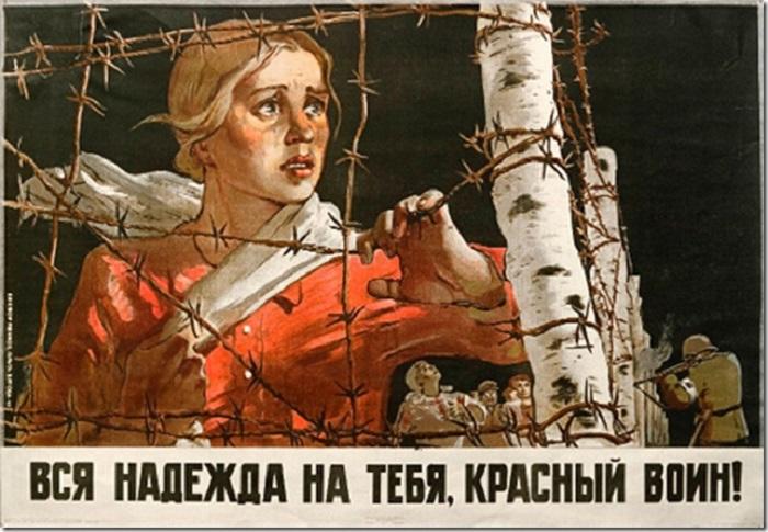 Автор плаката - художник Иванова В.С. и Буровой О.К., 1943 год.