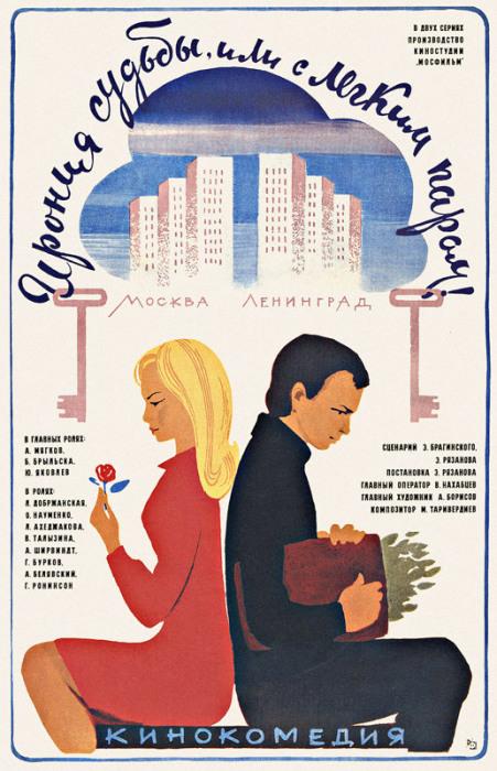 Культовый фильм 1970-х годов.