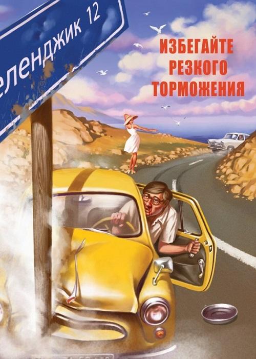 Осторожнее на дорогах!