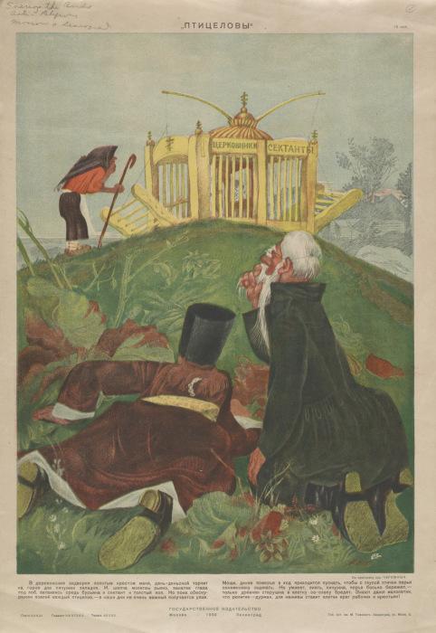 Плакат о борьбе с религией в социалистическом государстве.