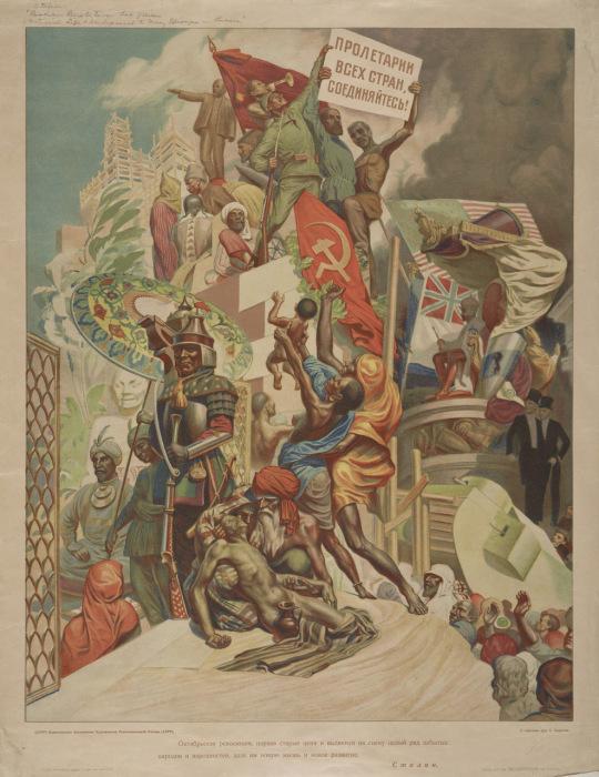 Призыв к скорейшему установлении диктатуры пролетариата во всем мире.