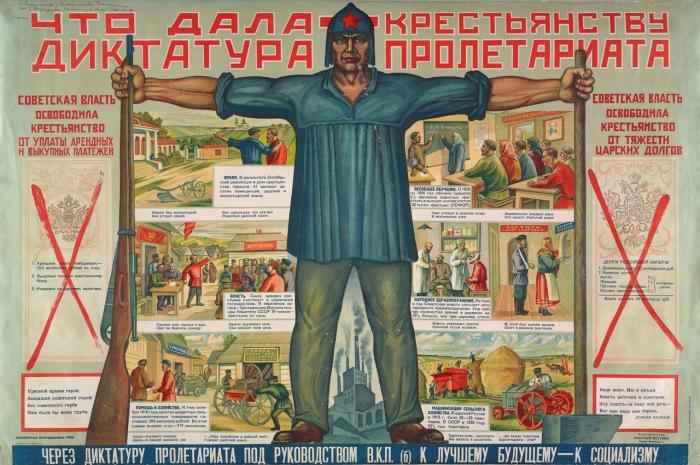 Плакат труженикам села.