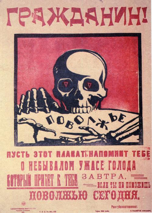Плакат о голодающих Поволжья.