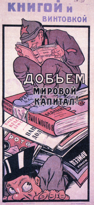 Плакат о методах борьбы с капитализмом.