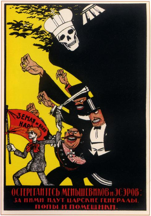Плакат о двуличности конкурирующих партий.