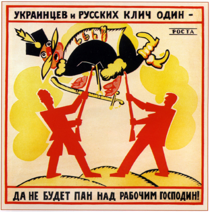 Плакат В. Маяковского, 1920 года.