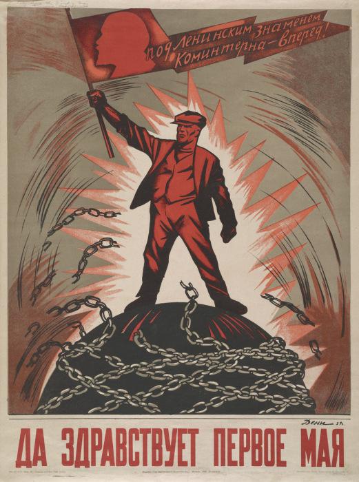 Советский праздничный плакат.