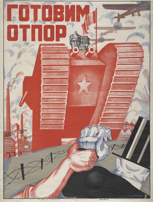 Назидательный антиимпериалистический плакат.
