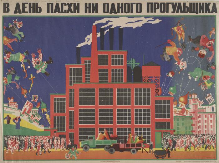 Антирелигиозный плакат.
