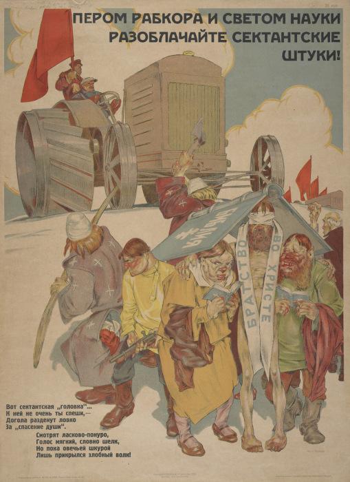 Плакат о разнообразии  методов борьбы с религией.