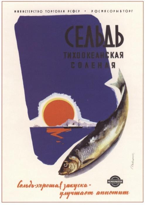 Художник плаката: Сахаров С., 1965 год.