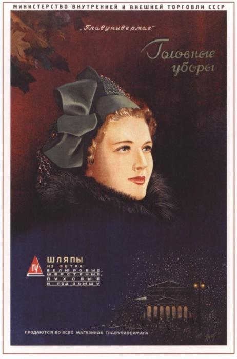 Художник плаката: Трухачкв В., 1953 год.