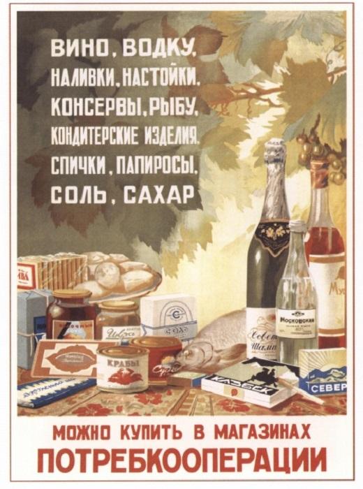 Художник плаката: Трухачев В., 1954 год.