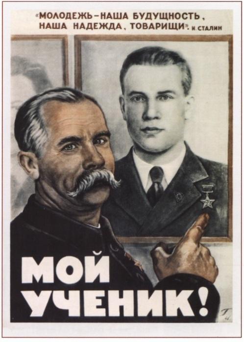 Художник плаката: Говорков В., 1948 год.