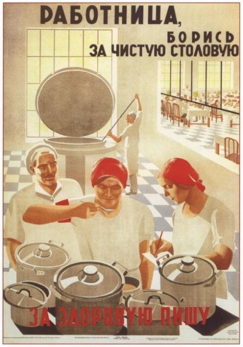 Художник плаката: Бри-Бейн М., 1931 год.