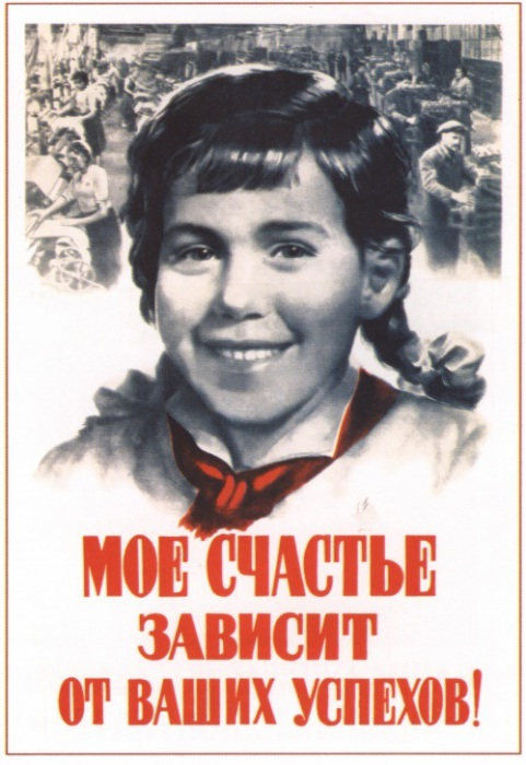 Художник плаката: Корецкий В., 1947 год.