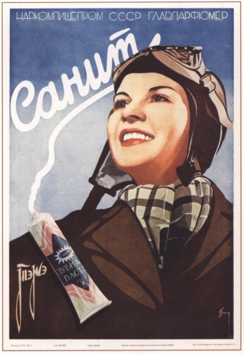 Художник плаката: Боград И., 1938 год.