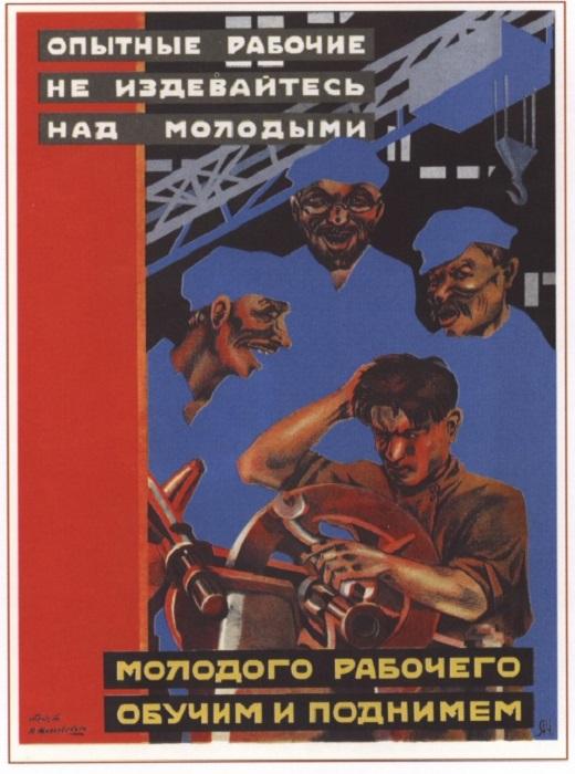Молодого рабочего обучим и поднимем. Художник плаката: Янг И., Черномордик А., 1930 год.