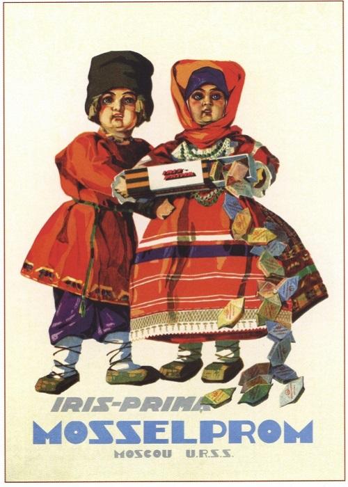 Художник плаката: Зеленский А., 1930 год.