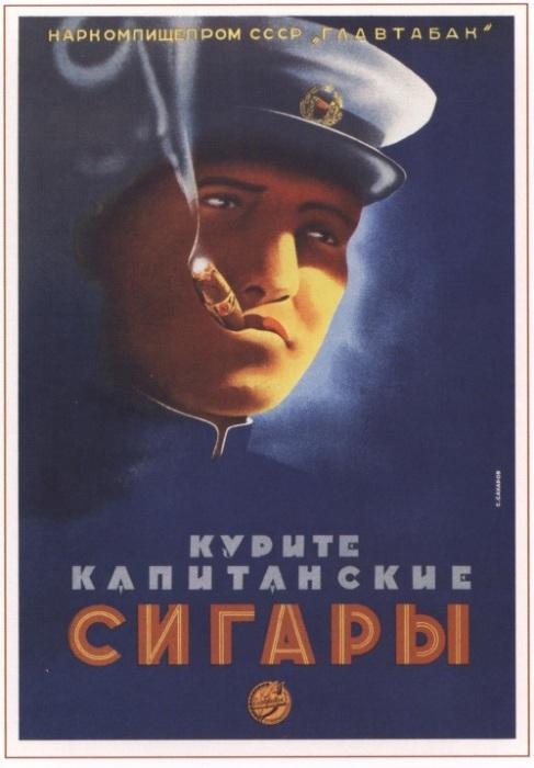 Художник плаката: Сахаров С., 1939 год.