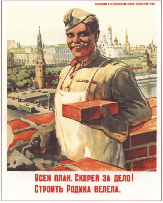 Художник плаката: Иванов В., 1946 год.