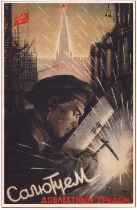 Художник плаката: Корецкий В., 1948 год.
