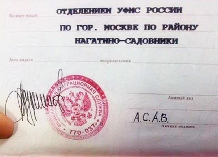 Подпись гражданина намного проще: А.С.А.В.