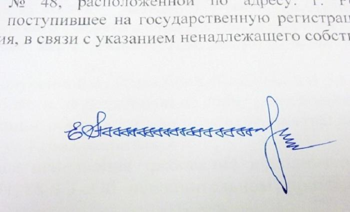 Подпись, отражающая свойства человеческой натуры.