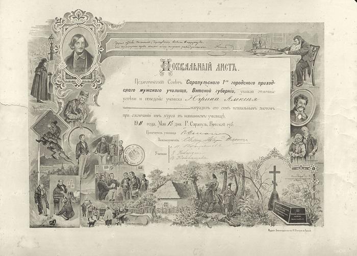 Похвальный лист Сарапульского 1-ого городского приходского мужского училища.