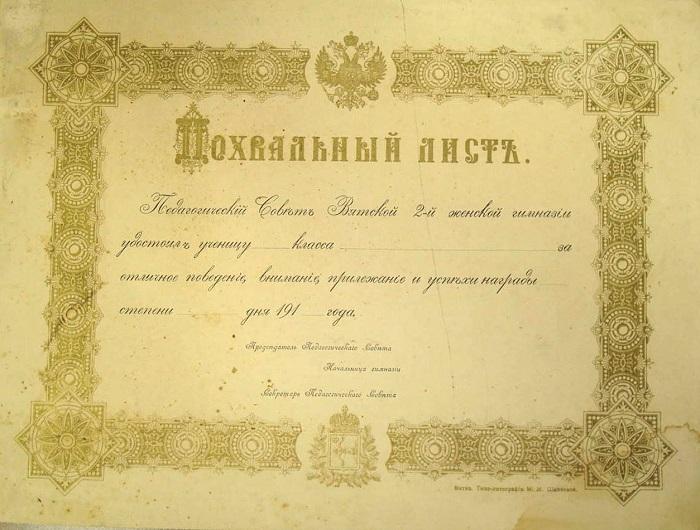 По решению Педагогического Совета Вятской 2-й женской гимназии.