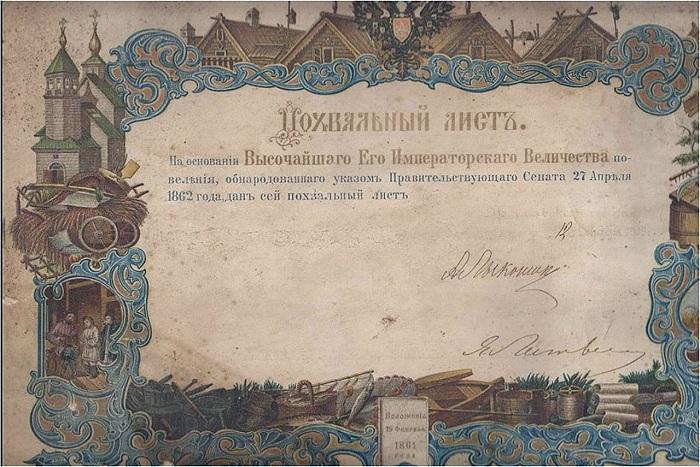 Похвальный лист на основании Высочайшего Его Императорского Величества повеления.