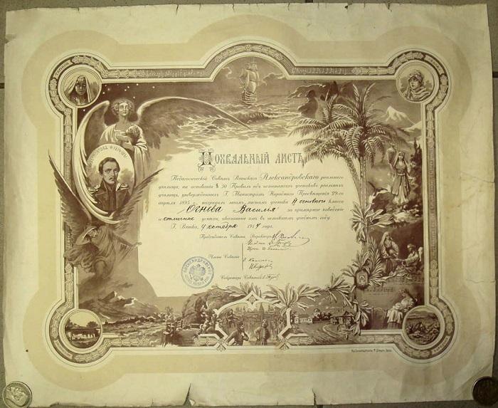Похвальный лист, выданный по решению педагогического совета.