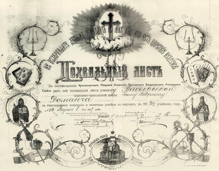 Похвальный лист ученику церковно-приходской школы.