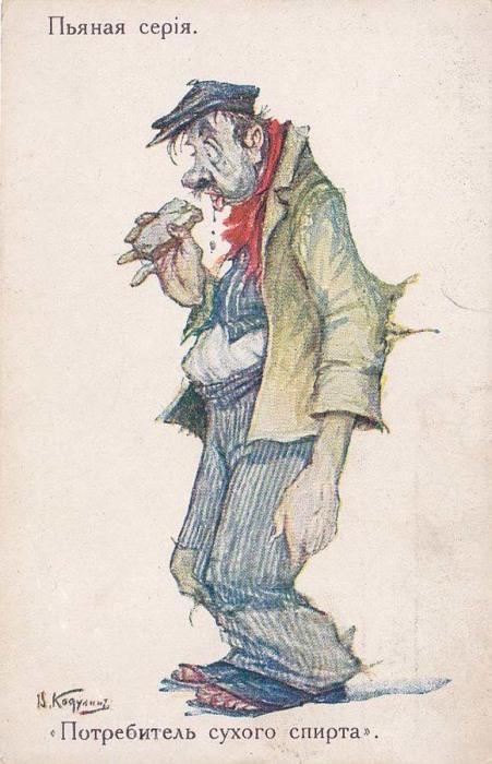 Открытки «Пьяная серия» выпускались киевским издательством «Рассвет» в 1915 году.