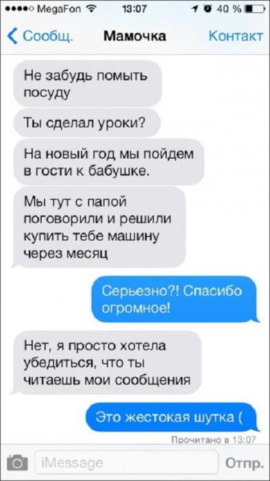 Смс-облом.