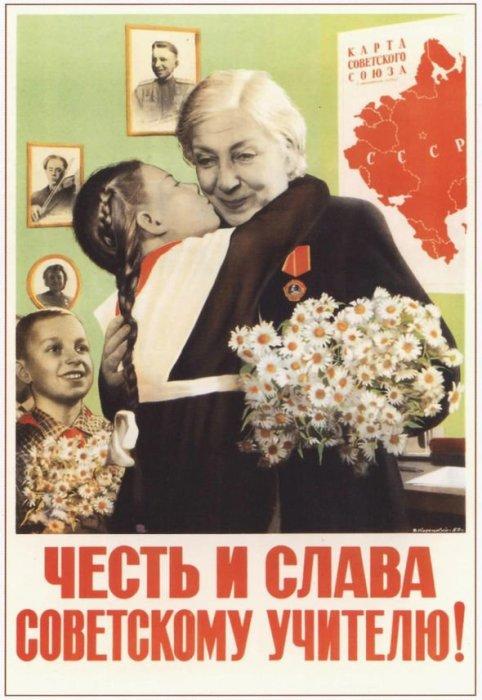 «Честь и слава советскому учителю!»